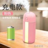 加濕器usb家用靜音臥室空氣孕婦嬰兒小型香薰噴霧無線大容量可充電便攜 流行花園