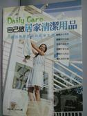 【書寶二手書T5/設計_XFD】自己做居家清潔用品_Yvonne蕭