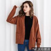 【天母嚴選】波浪織紋V領開襟雙口袋針織外套(共二色)