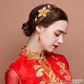和服頭飾   中式新娘頭飾古裝配飾秀禾服發飾宮廷古典結婚飾品套裝 宜室家居