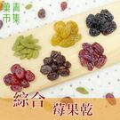 綜合莓果乾 400G大包裝 【菓青市集】...