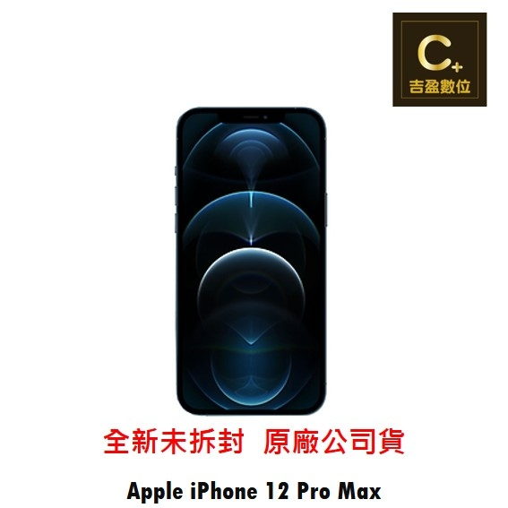 APPLE iPhone 12 PRO MAX 128G 128GB 空機 板橋實體門市 【吉盈數位商城】歡迎詢問免卡分期