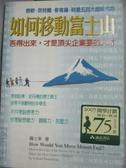 【書寶二手書T7/財經企管_GST】如何移動富士山_龐士東