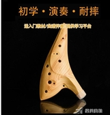 陶笛 12孔AC調樹脂陶笛 塑膠塑料十二孔中音C仿木紋 樂芙美鞋