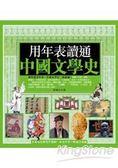 用年表讀通中國文學史