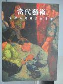 【書寶二手書T4/收藏_QMX】當代藝術(61)台灣美術精品拍賣會_新屋藝術中心