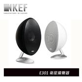 【展示出清+24期0利率】英國 KEF E301 衛星揚聲器 (一對) 黑色 公司貨
