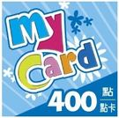 【綠蔭-全店免運】點數卡-MyCard 400點