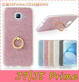 【萌萌噠】三星 Galaxy J7/J5 Prime 超薄指環閃粉款保護殼 全包防摔 矽膠軟殼 支架 手機殼 手機套
