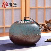 陶瓷罐茶盒儲存罐茶罐普洱茶葉桶
