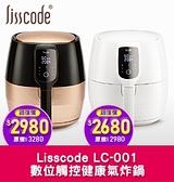 Lisscode LC-001 數位觸控健康氣炸鍋 玫瑰金 藝人強力推薦 (送千元好禮) [富廉網]