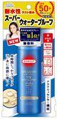 高絲曬可皙高效防曬噴霧50g(極效防水型)