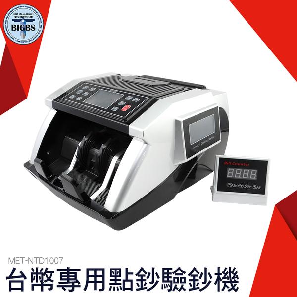 利器五金 MET-NDT1007 台幣專用點鈔驗鈔機 總金額 附外接式顯示器