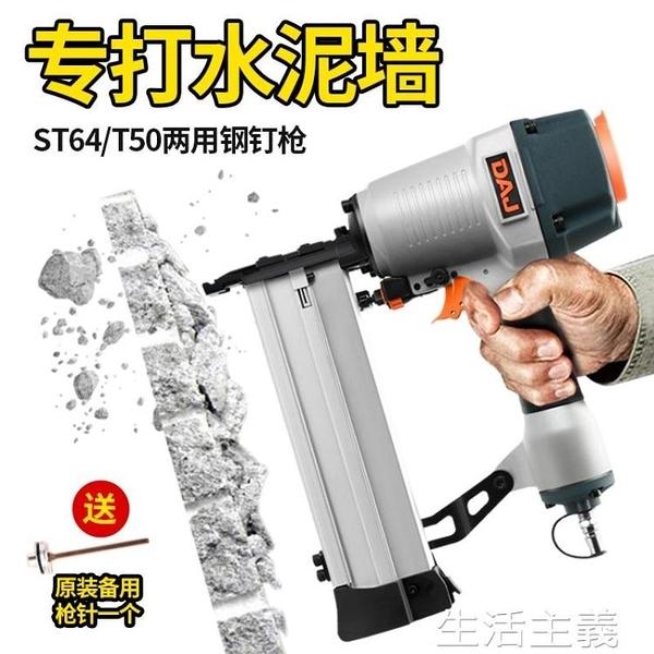 氣釘槍 DAJ氣動鋼釘槍兩用T50射丁器線槽混凝土水泥墻ST64鋼排搶木工工具 【科炫3c】