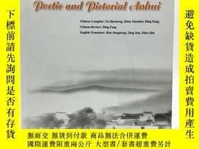 二手書博民逛書店Poetic罕見and Pictorial Anhui 英文原版