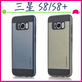 三星 Galaxy S8 S8+ 二合一拉絲手機殼 防摔保護套 矽膠裡手機套 雙層保護殼 全包邊背蓋 軟硬防刮