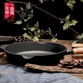 木柄鑄鐵平底鍋煎鍋無涂層不粘生鐵鍋牛排烙餅鍋燃氣【輕奢時代】
