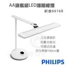 『Philips 飛利浦 軒泰66168 AA級LED護眼檯燈』112顆透鏡 三光源 公司貨 PD002【購知足】