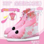 雨鞋套兒童腳套防水雨天防雨鞋套男女童學生下雨鞋套防滑加厚耐磨 歐韓時代