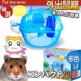 【zoo寵物商城】 卡諾》倉鼠用品旅行籠外出籠蘋果籠夢幻水晶宮