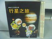 【書寶二手書T5/少年童書_QBJ】行星之旅_登入月球_星星真相_捕捉流星_共4本合售