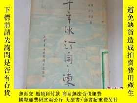 二手書博民逛書店千年冰河開了凍--評劇(50年初版罕見印量:5000冊 附劇照)