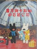 【書寶二手書T5/少年童書_JGB】麗莎與卡斯柏逛百貨公司_安.居特曼,喬治.哈朗斯勒班