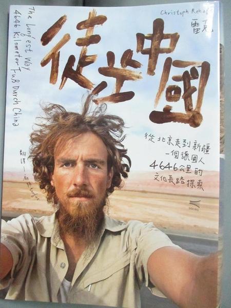 【書寶二手書T1/旅遊_JAS】徒步中國-從北京走到新疆一個德國人4646公里的文化_雷克, 麻辣tongue