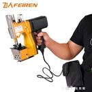 縫包機無線充電型手提式小型編織袋電動封口打包封包機家用 YQS 新年禮物