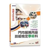 門市服務丙級技能檢定學術科(微創POS系統)109年版
