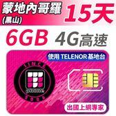 【TPHONE上網專家】蒙地內哥羅 (黑山) 高速上網 包含6GB網路超大流量 插卡即用 15天