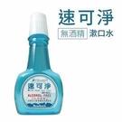 速可淨漱口水(無酒精) 500ml   *維康