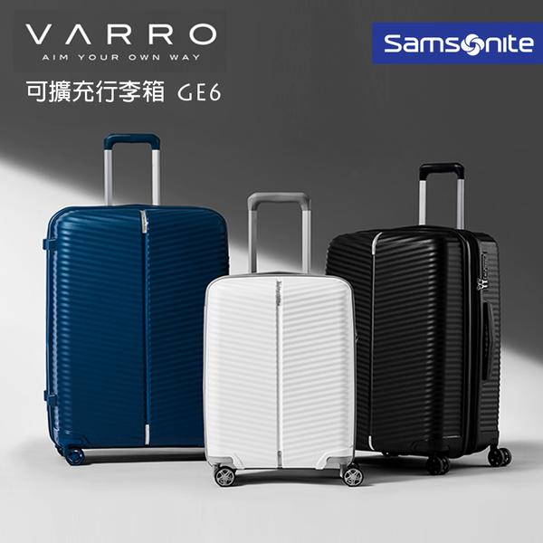 Samsonite 新秀麗 [VARRO GE6] 25吋行李箱 商務最愛 PP耐磨 霧面防刮 可擴充加大 飛機輪