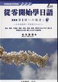 (二手書)從零開始學日語