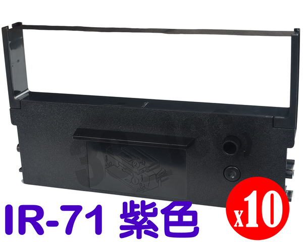 紫色 [x10個] IR-71 IR71 色帶 (收銀機 Casio CE4000 Sharp ER-A440 DP-730 WP-520 發票機)