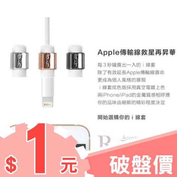 破盤價 只要一元 蘋果 電鍍金屬色特別版充電線保護套 i線套 保護套 i線套 iphone 7 6 6S