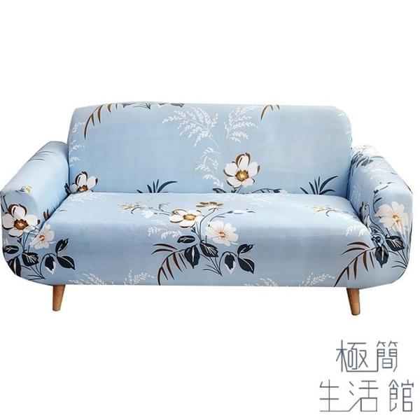 沙發套罩北歐彈力全包貴妃沙發巾單人沙發墊【極簡生活】