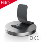FiiO DK1 FiiO播放器/擴大器專用桌上型充電座/充電支架