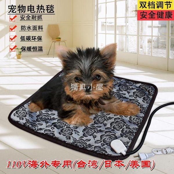 美規海外專用110V寵物電熱毯單人座墊防水可調溫電熱板臺灣日本