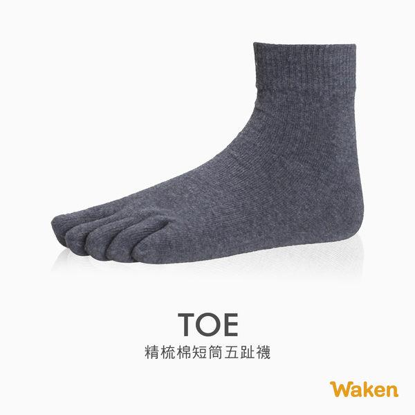 Waken  精梳棉純色短筒五趾襪 / 鐵灰 / 男女款