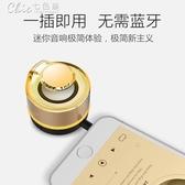 手機擴音器迷你小音箱直插式音響通用外放揚聲器喇叭低音炮mi3「交換禮物」
