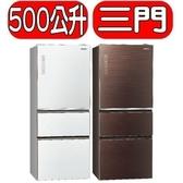 Panasonic國際牌【NR-C500NHGS】500L三門智慧變頻電冰箱