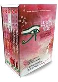 法老的寵妃盒裝套書(全5冊)(2016新版)