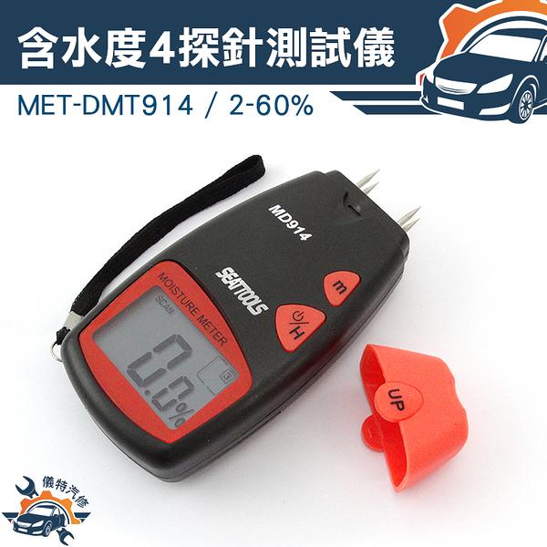 《儀特汽修》手持式水分計 914 木材木板木頭樹木糧食水分檢測 MET-DMT914