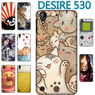 [Desire 530 手機殼] htc desire530 d530 D530U 軟殼 保護套