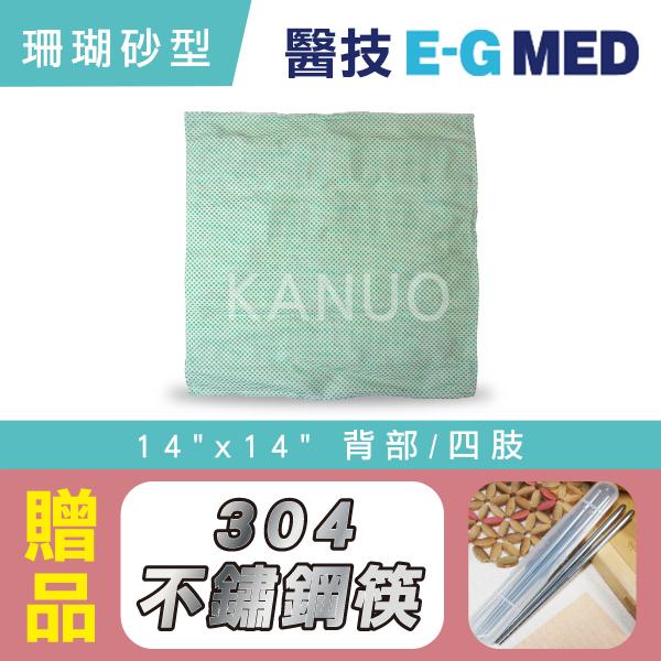 【醫技】動力式熱敷墊 - 珊瑚砂型濕熱電熱毯(14x14吋四肢適用),贈品:304不銹鋼筷x1