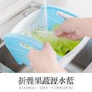 現貨 快速出貨【小麥購物】多功能瀝水籃 【Y084】可摺疊蔬菜水果塑膠瀝水籃 廚房洗菜籃滴水籃