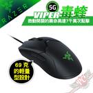 [ PC PARTY ] 雷蛇 RAZER VIPER 毒蝰 光學微動開關 69克 超輕量電競滑鼠
