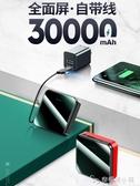 30000毫安大容量充電寶迷你自帶線1000000超大量行動電源蘋果華為手機通用超薄小巧便 安妮塔小舖