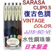 【京之物語】日本製斑馬牌SARASA JJ15-5C-VI復古水性鋼珠筆五色入0.5m 現貨